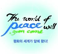 평화 명언_5824