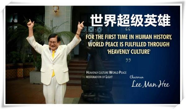 世界超级英雄天上文化世界和平光复HWPL的代表李万熙manheelee (2)