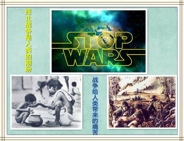 人类首次发布真的终止战争和平宣言文 (1)