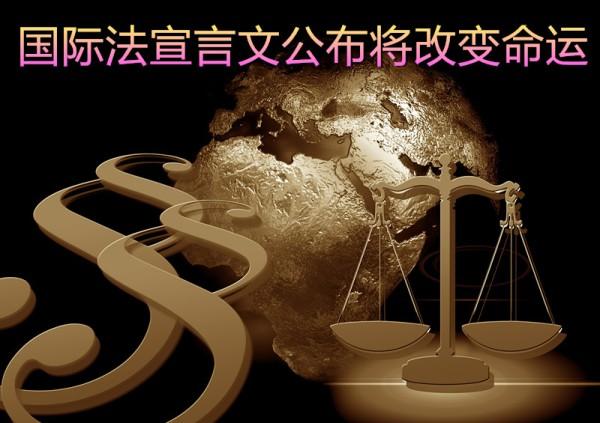 国际法宣言文公布改变命运 (2)