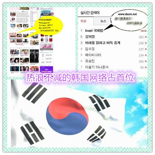 终止战争和平国际法宣言文震撼了韩国的网络占首位 (2)