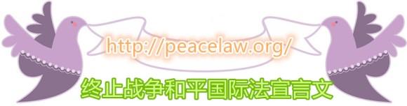 终止战争和平国际法宣言文震撼了韩国的网络占首位 (1)