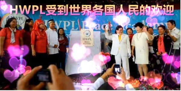 HWPL李万熙manheelee为制定国际法做贡献 (1)