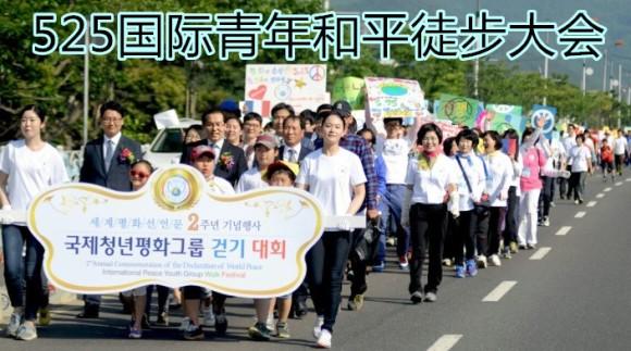 525和平徒步大会,让青年们远离战争 (1)