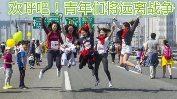 525和平徒步大会,让青年们远离战争 (3)