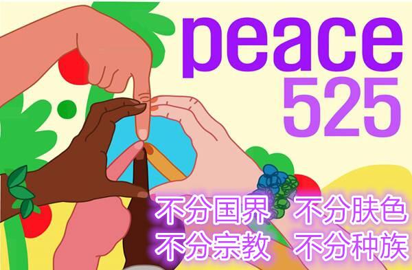 525徒步大会和平幸福的开始 (1).jpg