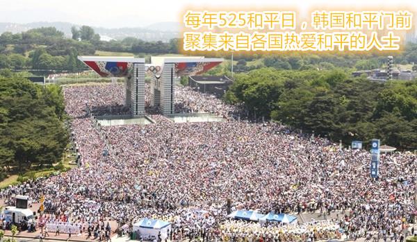 525徒步大会和平的开始韩国和平门 (1)