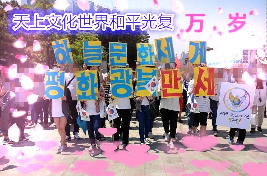 525徒步大会和平的开始韩国和平门 (2)