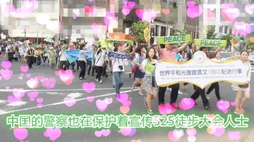 525徒步大会,让世界人民的心凝聚在一起的时候 (1)_副本