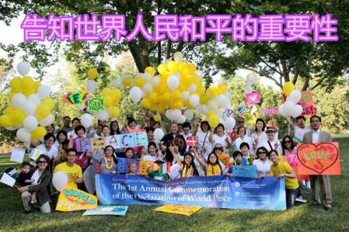 525徒步大会,让世界人民的心凝聚在一起的时候 (3)_副本