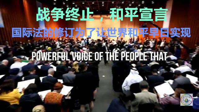 世界法律日,让世界实现和平peace (1)