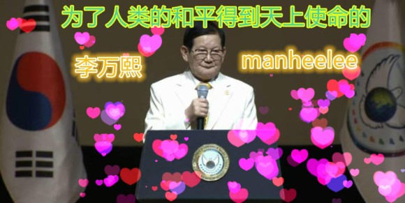 为了人类的和平得到天上使命的李万熙manheelee (2)