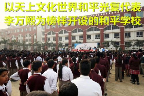 为了让孩子们远离战争,以李万熙manheelee为榜样开设的和平学校