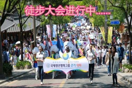 国际青年和平组织IPYG的徒步大会 (1)