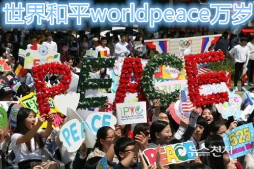 国际青年和平组织IPYG的徒步大会 (4)
