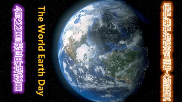 天上文化世界和平光复HWPL,世界地球日 (2)