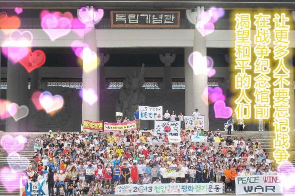李万熙manheelee带领世界人民奔向和平之路 (2)