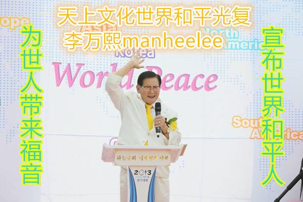 李万熙manheelee,为世人带来福音,宣布世界和平的人 (2)