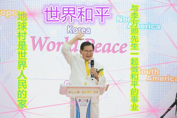 李万熙manheelee,传递和平peace的525徒步大会 (1)