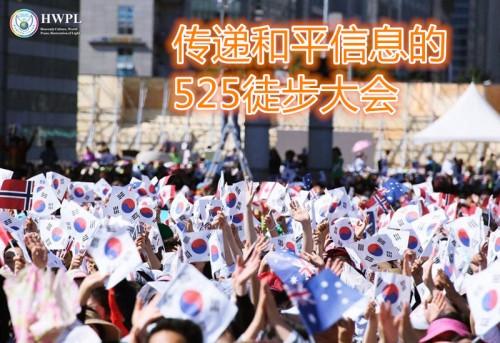 李万熙manheelee,传递和平peace的525徒步大会 (2)