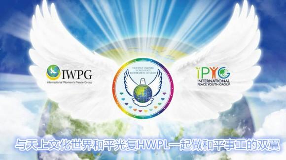 由世界女性和平组织IWPG和世界青年和平组织IPYG成为HWPL双翼的525和平徒步大会 (2)