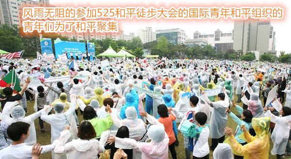 525和平徒步大会,走向和平peace (2)