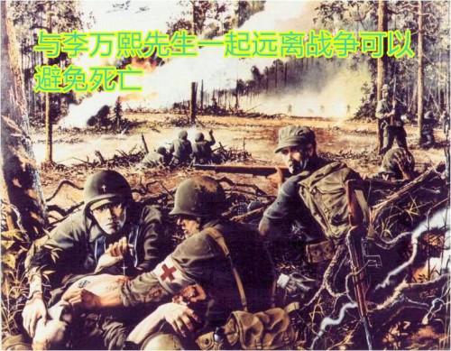 与李万熙manheelee先生一起远离战争可以避免死亡 (2)