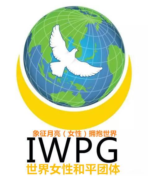 世界女性和平团体IWPG,用母爱保护孩子留给和平作为产业 (2)