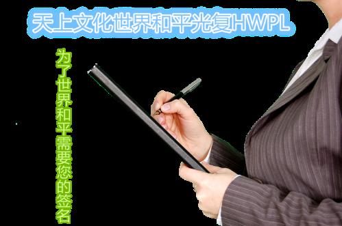 天上文化世界和平光复HWPL,为了和平您签名了吗