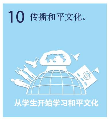 天上文化世界和平光复HWPL,传播和平文化 (1)