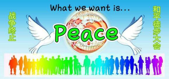 天上文化世界和平光复HWPL,战争终止和平徒步大会 (1)