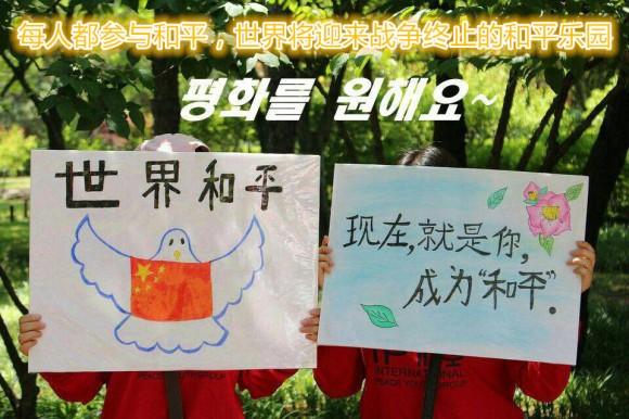 天上文化世界和平光复HWPL,战争终止和平徒步大会 (2)
