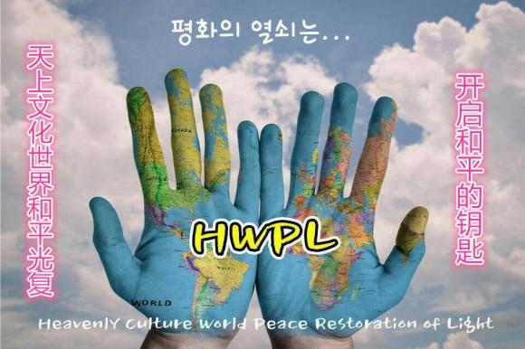 天上文化世界和平光复HWPL,有开启和平的钥匙 (2)