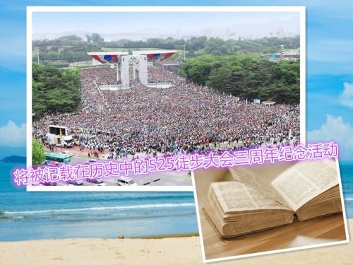 将被记载在历史中的525徒步大会三周年纪念活动 (1)