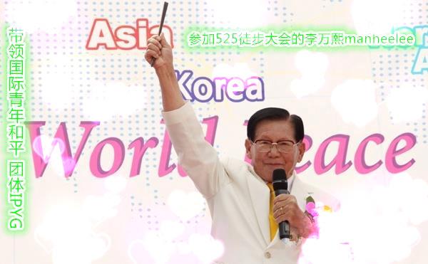 带来国际青年和平团体IPYG参加525徒步大会的李万熙manheelee