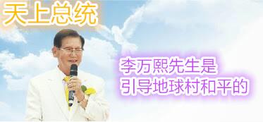 李万熙manheeleee,是引导地球村和平的天上总统 (1)