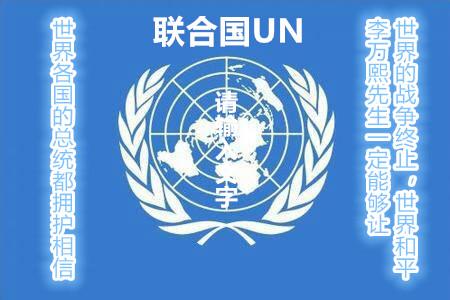 李万熙manheeleee,是引导地球村和平的天上总统 (2)