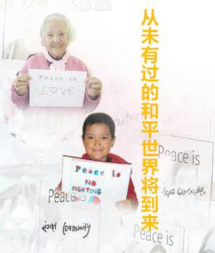 李万熙manheelee,从未有过的和平世界将到来 (1)