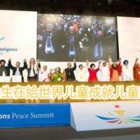 李万熙manheelee,给世界儿童成就儿童和平条约