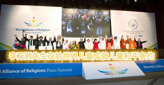 李万熙manheelee,给世界儿童成就儿童和平条约 (1)