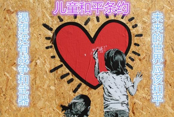 李万熙manheelee,给世界儿童成就儿童和平条约 (2)