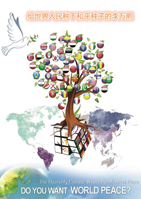 给世界人民种下和平种子的李万熙manheelee (1)