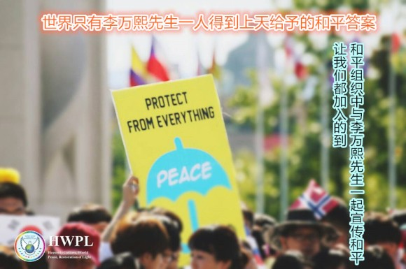 给世界人民种下和平种子的李万熙manheelee (2)