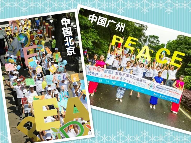 525徒步大会成为世界和平worldpeace的象征 (2)