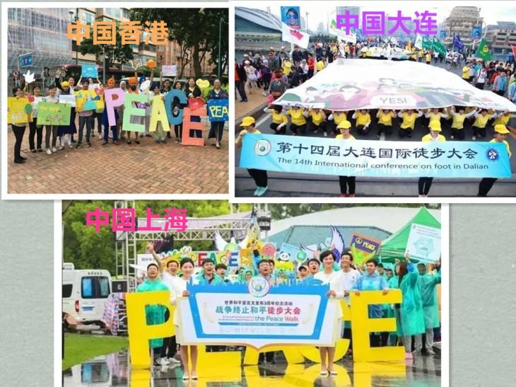 525徒步大会成为世界和平worldpeace的象征 (3)