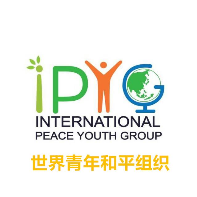 世界青年和平组织IPYG是实现和平peace的关键 (1)