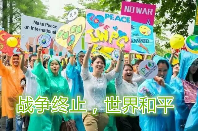 世界青年和平组织IPYG是实现和平peace的关键 (2)