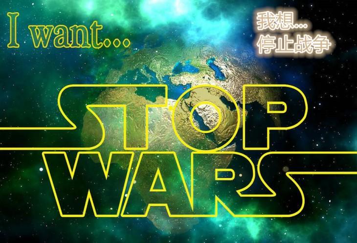 世界青年和平组织IPYG,拒绝战争 (1)