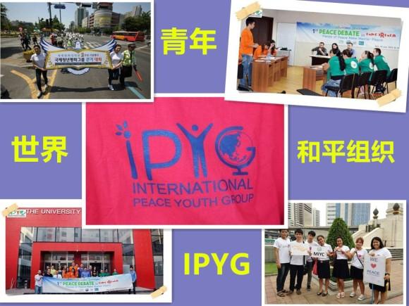 世界青年和平组织IPYG,拒绝战争 (2)