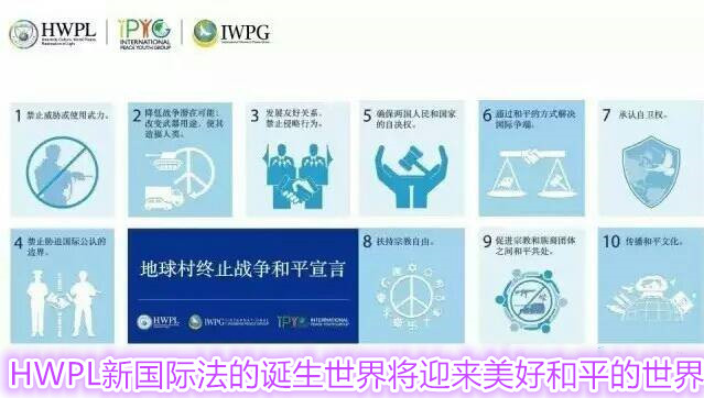 喜爱和平人士们,请在HWPL新国际法上签名为和平助威 (2)